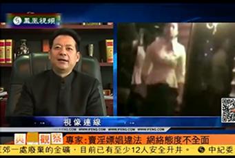 李在珂律师接受凤凰卫视采访谈东莞扫黄行动